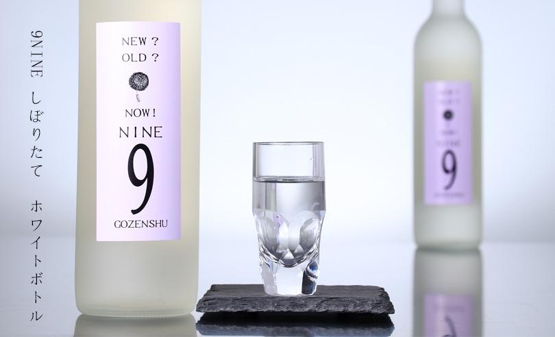 御前酒 9NINE ホワイトボトル しぼりたて