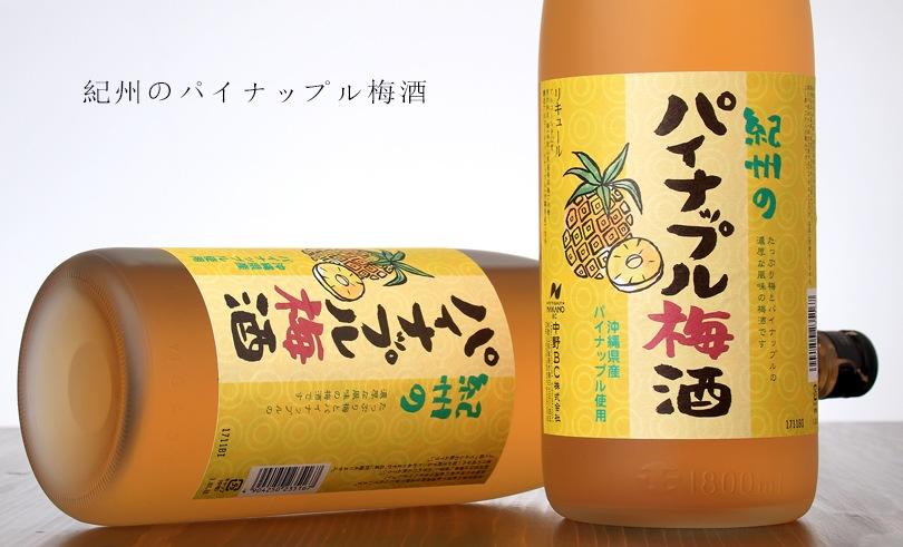紀州のパイナップル梅酒