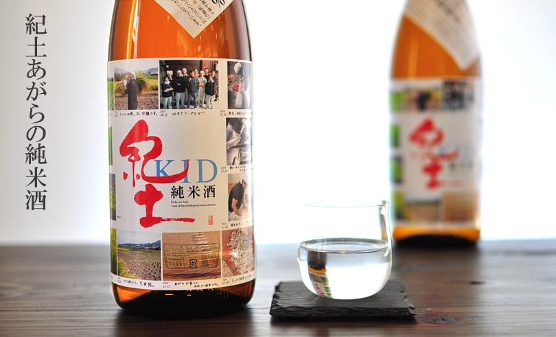 紀土 純米 あがらの酒(火入れ) 1.8L