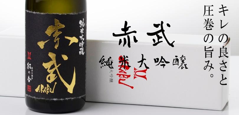 赤武 純米大吟醸 結の香