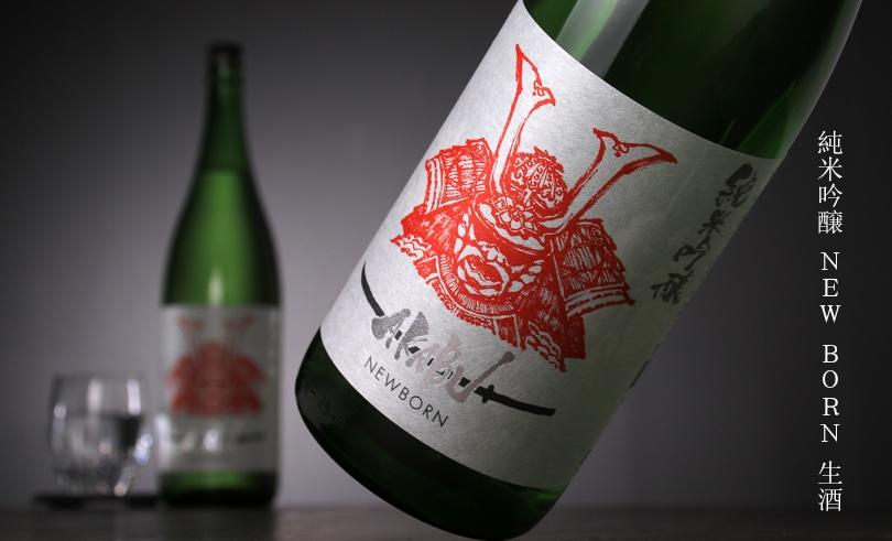 赤武 純米吟醸 NEWBORN 生酒