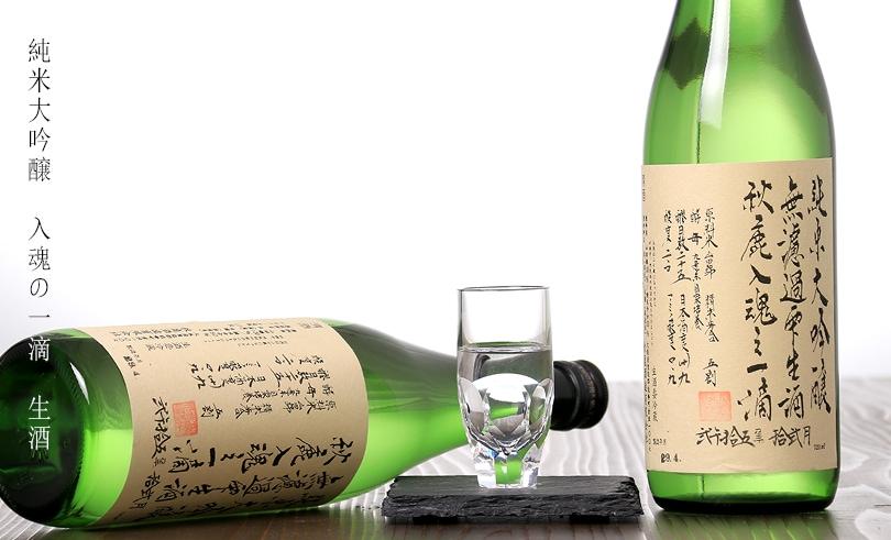 秋鹿 純米大吟醸 入魂の一滴 雫生酒