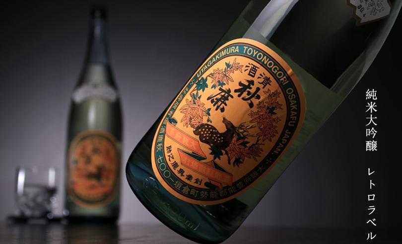 秋鹿 純米大吟醸 レトロラベル