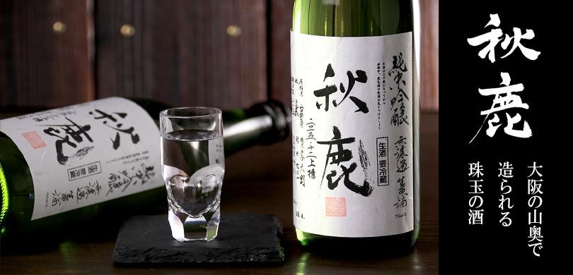 純米吟醸 生原酒