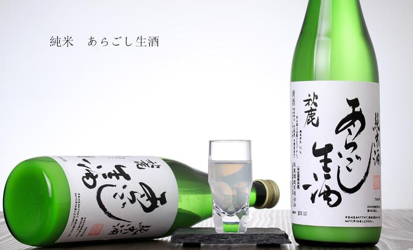 秋鹿 純米 あらごし生酒