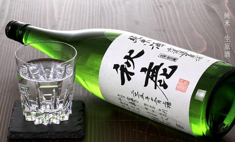 秋鹿 純米 生原酒