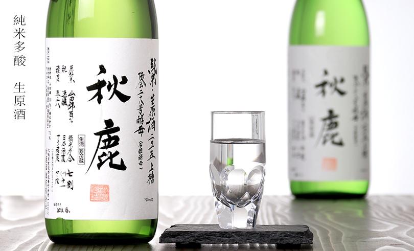 秋鹿 純米多酸 生原酒