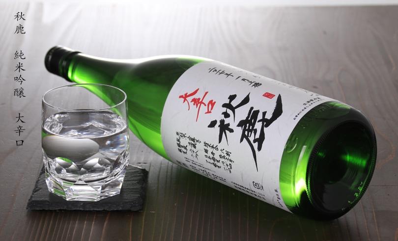 秋鹿 純米吟醸 大辛口 生原酒