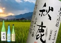 秋鹿酒造 酒蔵