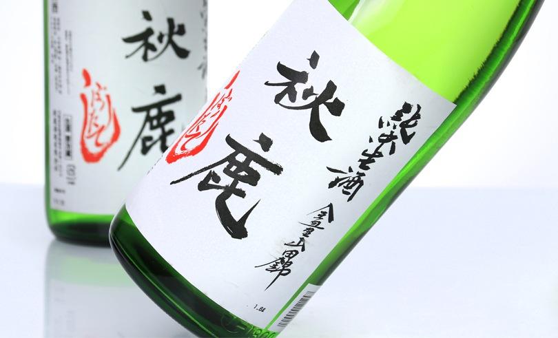 秋鹿 純米 しぼりたて生酒