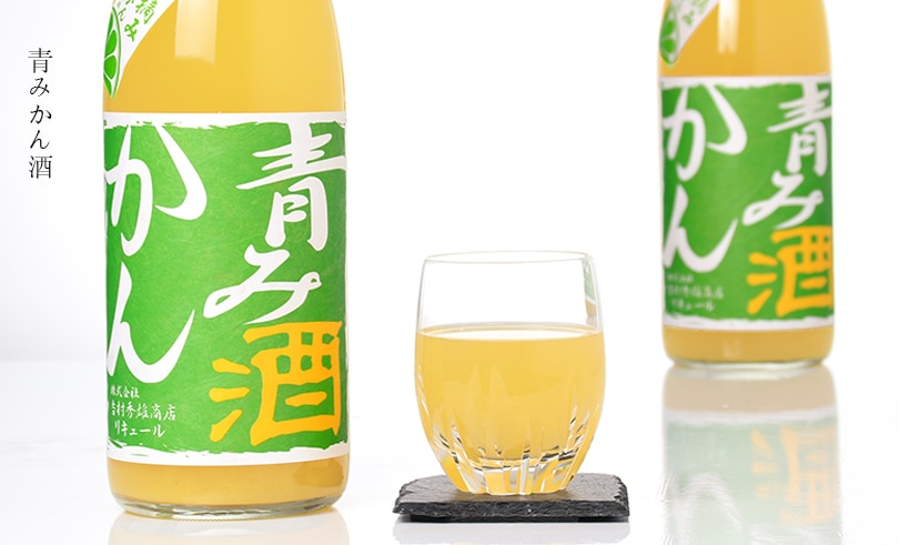 青みかん酒