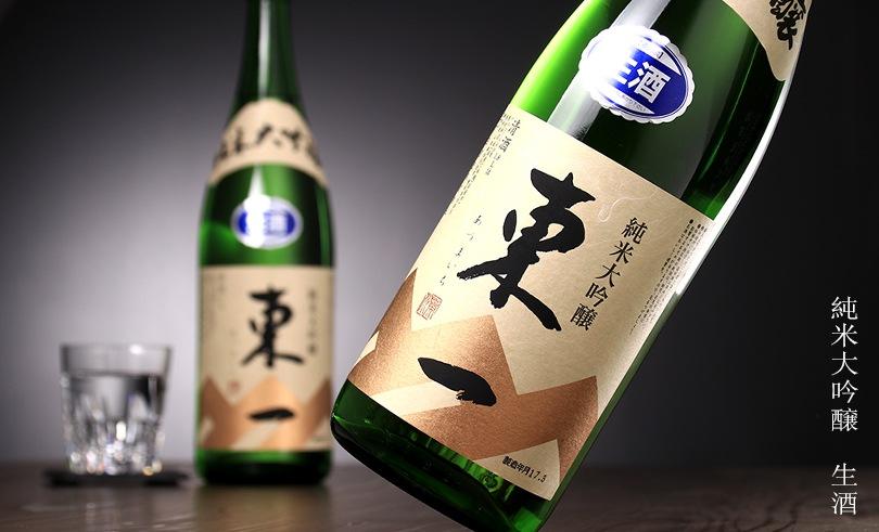 東一 純米大吟醸 生酒 1.8L