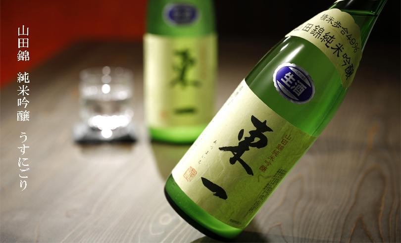 東一 山田錦 純米吟醸 うすにごり 1.8L