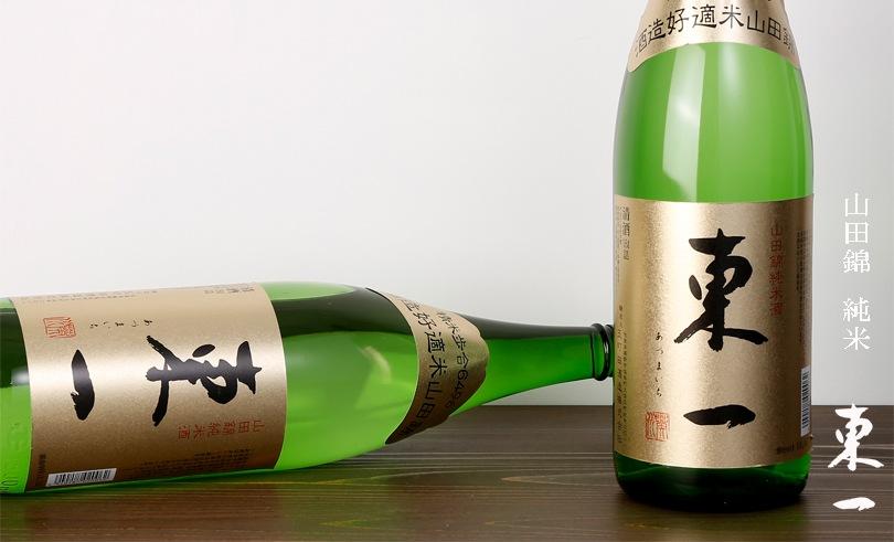 東一 山田錦 純米 1.8L