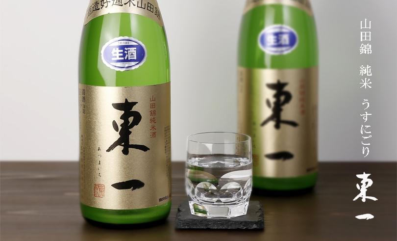 東一 山田錦 純米 うすにごり 1.8L
