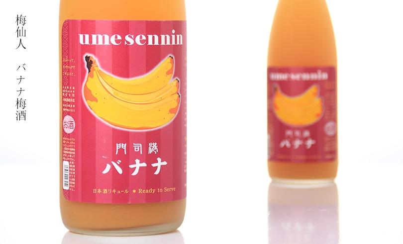 梅仙人 門司港 バナナ梅酒 1.8L