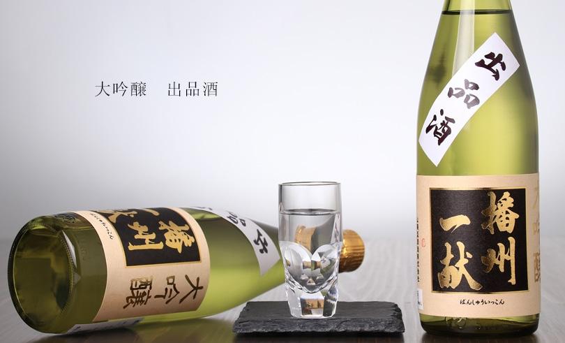 播州一献 大吟醸 出品酒