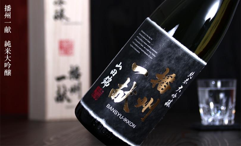 播州一献 純米大吟醸山田錦 1.8L