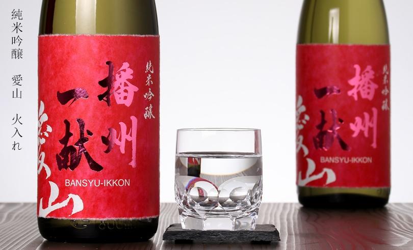 播州一献 純米吟醸 愛山 1.8L