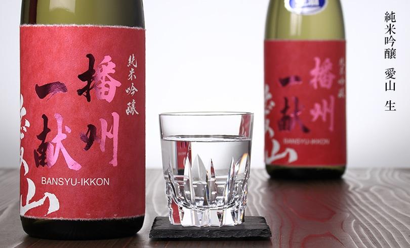 播州一献 純米吟醸 愛山 生酒 1.8L