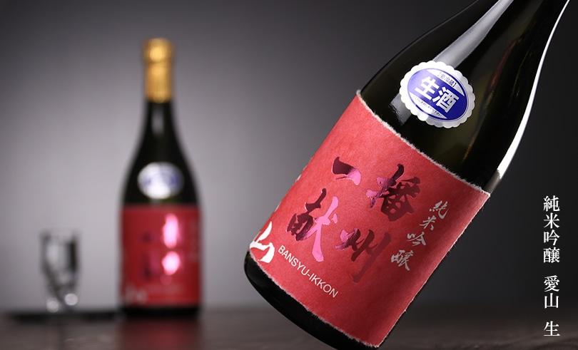 播州一献 純米吟醸 愛山 生酒 720ml