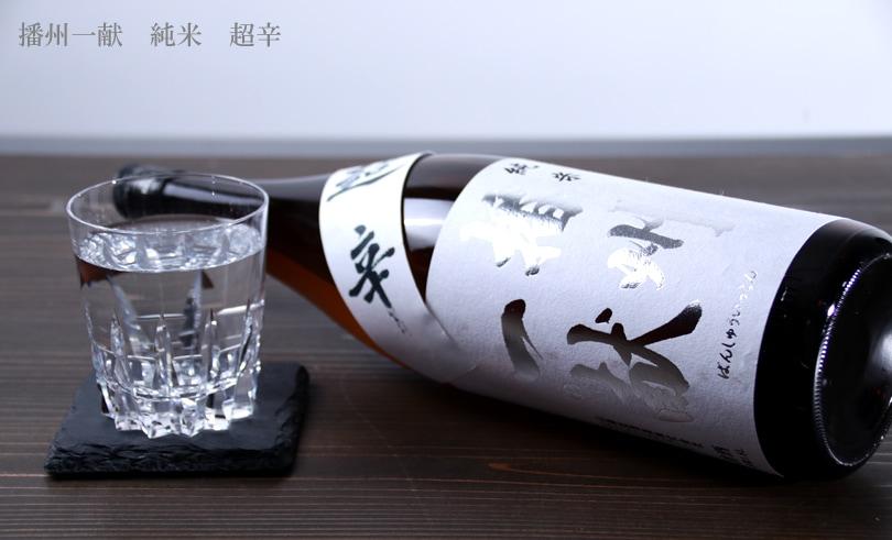 播州一献 純米超辛口 火入 1.8L