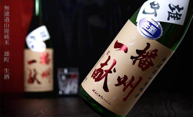 播州一献 山廃純米 雄町 生酒 1.8L