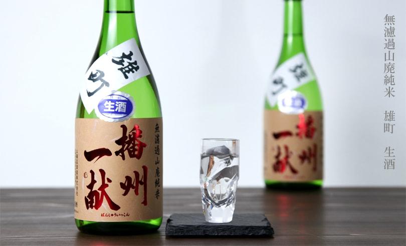 播州一献 山廃純米 雄町 生酒 720ml