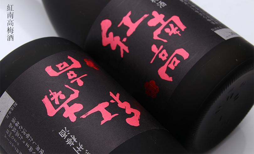紅南高梅酒 720ml