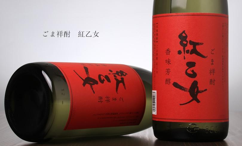 ごま祥酎(焼酎) 紅乙女
