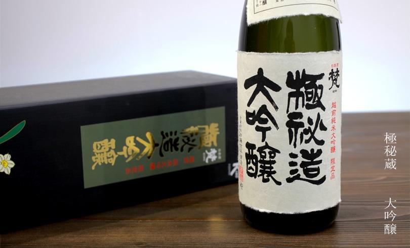 梵 極秘蔵大吟醸 1.8L