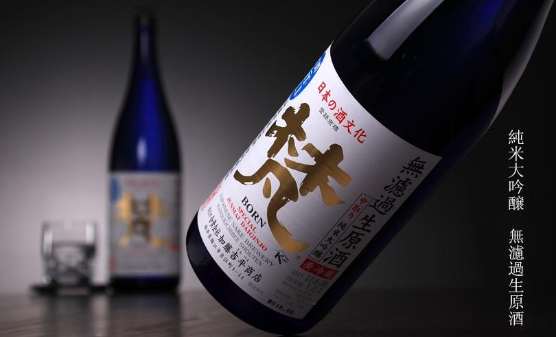 梵 純米大吟醸 無濾過生原酒 1.8L