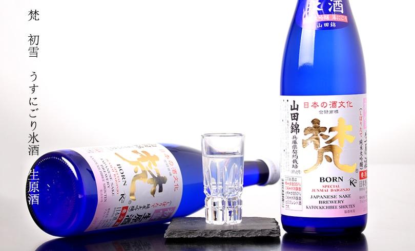 梵 純米大吟醸 氷酒 無濾過生原酒