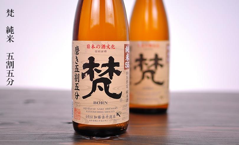 梵 純米 磨き五割五分 720ml