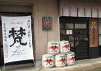 梵(ぼん:BORN)加藤吉平商店