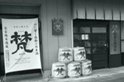 梵(加藤吉平商店)酒蔵