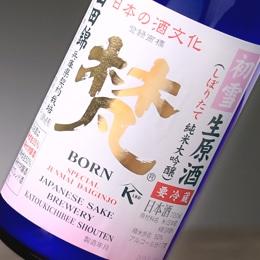 梵 純米大吟醸 氷酒