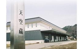 出羽桜(出羽桜酒造)