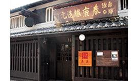 春鹿(今西清兵衛商店 )