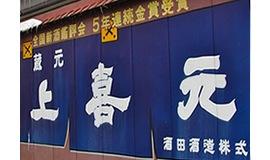 上喜元(酒田酒造)