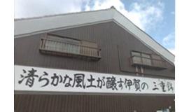 三重錦(中井酒造場)