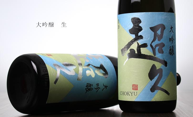 超久 大吟醸 生原酒 2017