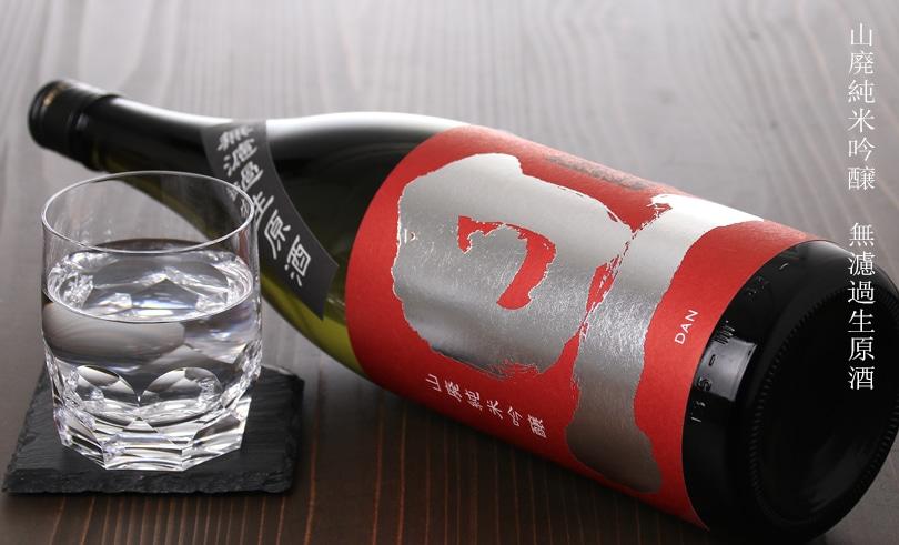 旦 山廃 純米吟醸 無濾過生原酒 1.8L