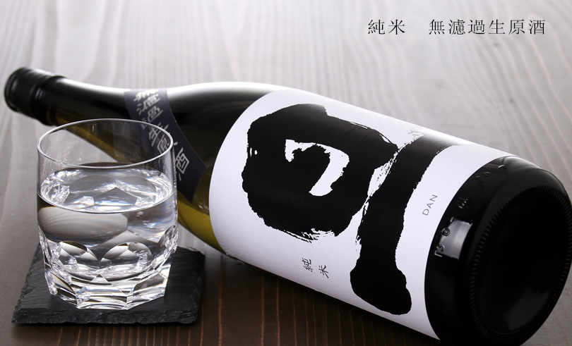 旦 純米 無濾過生原酒 1.8L