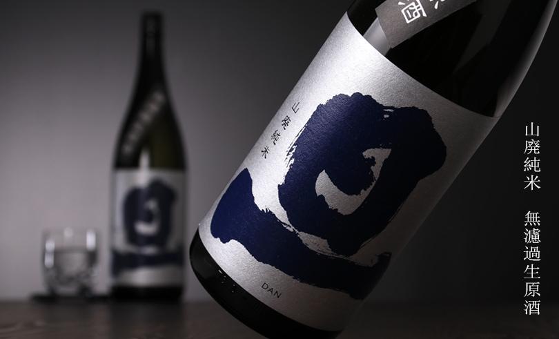 旦 山廃純米 無濾過生原酒 1.8L
