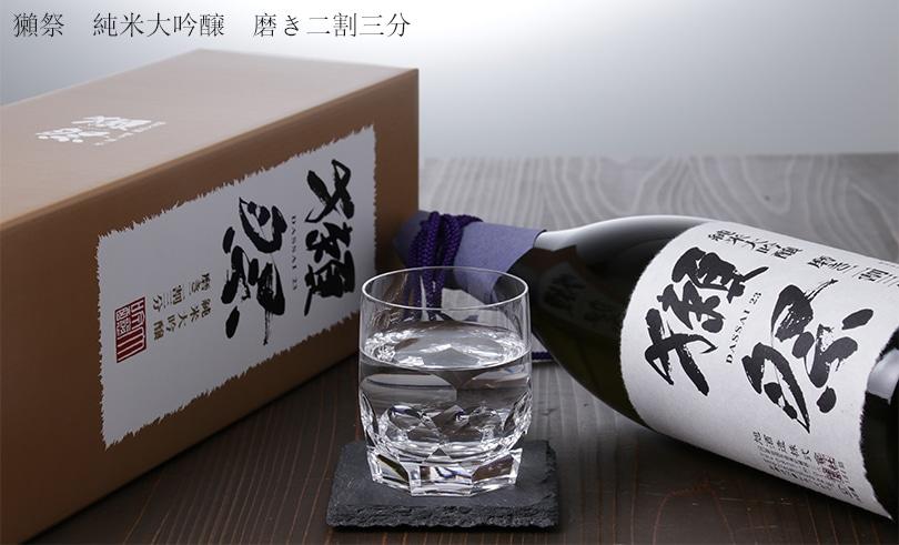 獺祭 純米大吟醸 磨き二割三分 1.8L