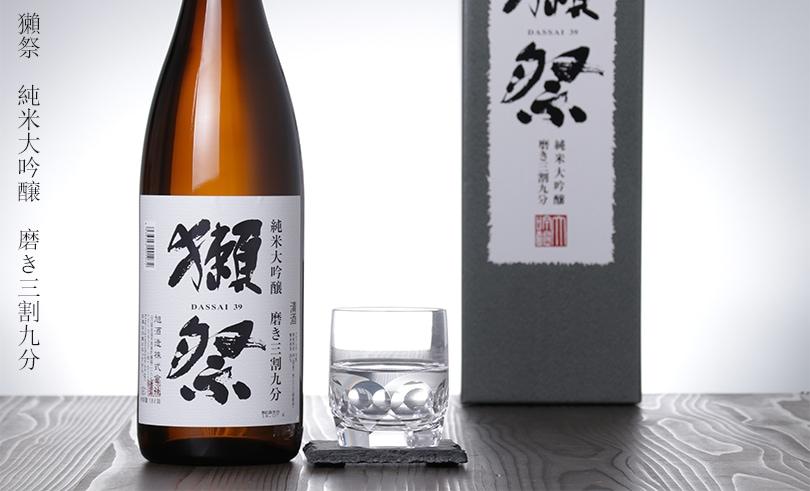 獺祭 純米大吟醸 磨き三割九分 1.8L