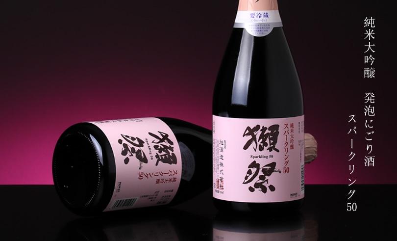 獺祭 発泡にごり酒 50 360ml (箱なし)