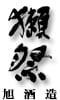 獺祭(旭酒造)山口県