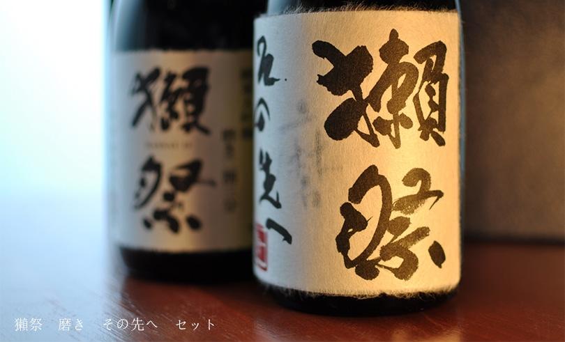 獺祭 純米大吟醸 磨き その先へ セット